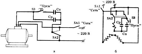 Рис. 117. Для получения максимально возможной мощности на валу электродвигатели подключают к однофазной сети 220 В
